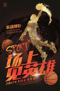 炫酷篮球特训营比赛海报
