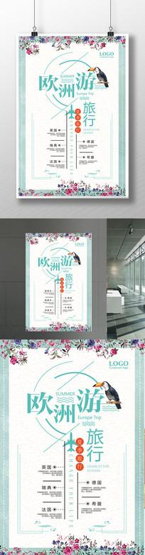 旅行社欧洲游宣传海报