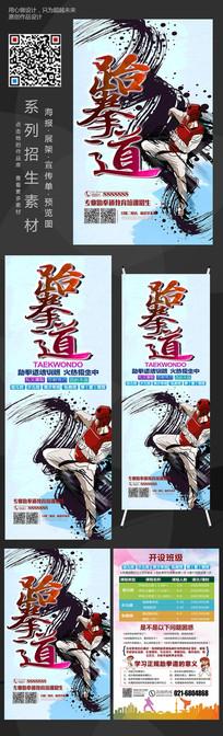 跆拳道宣传单海报