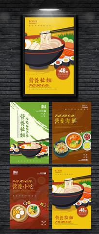 全套简约日式手绘小吃美食海报