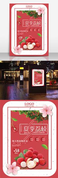夏季荔枝促销海报设计