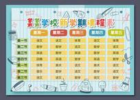 小学课程表