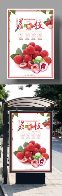 新鲜荔枝海报设计