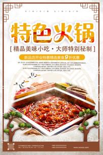 中国风美食宣传海报特色火锅
