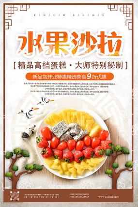 中国风水果沙拉美食宣传海报