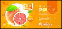 柚子橙子水果海报