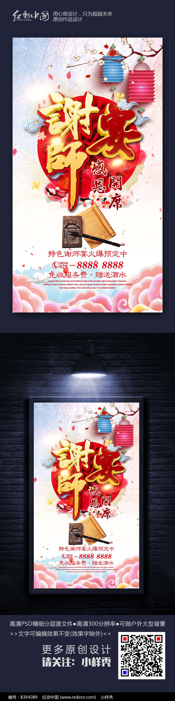 炫彩时尚精品最新谢师宴海报图片