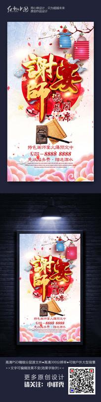 炫彩时尚精品最新谢师宴海报