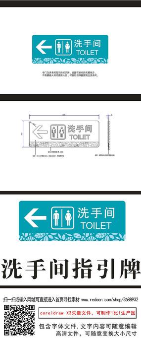 男女厕所图标