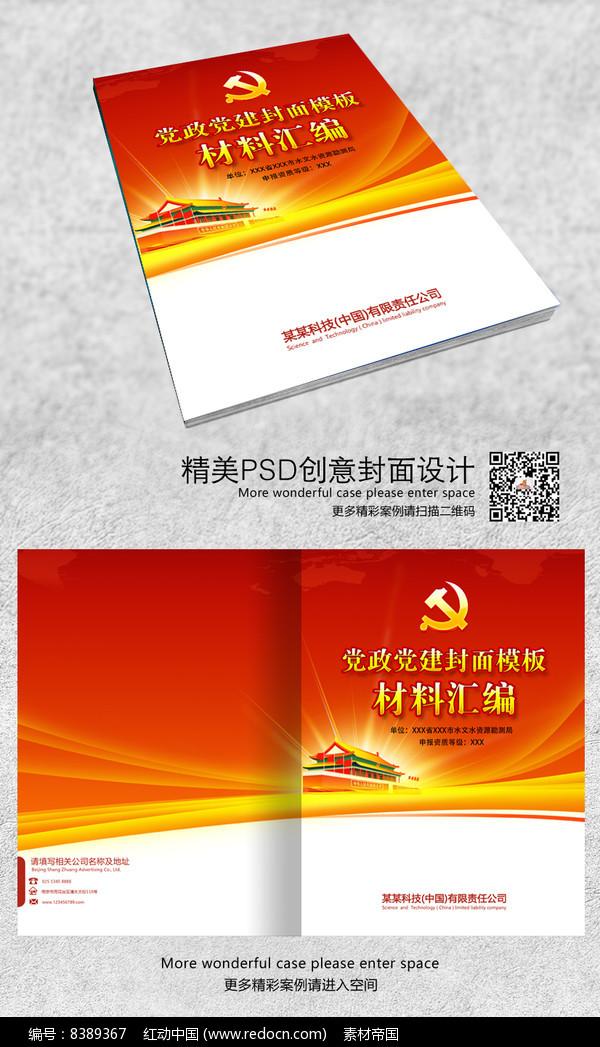 大气党建画册封面图片