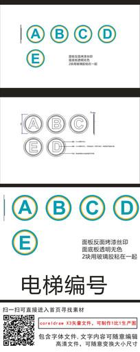 电梯abc电梯编号号码牌