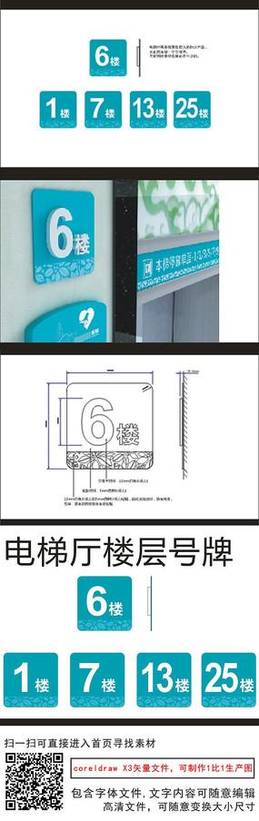 电梯口标识牌电梯厅楼层号牌