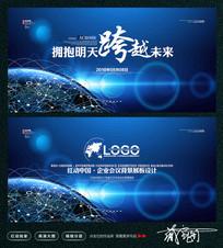地球网络科技会议背景设计