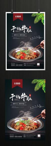 干锅牛肚海报设计
