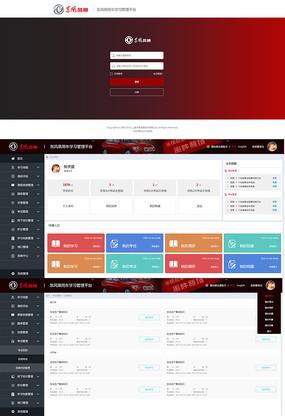后台学习管理平台系统页面设计 PSD