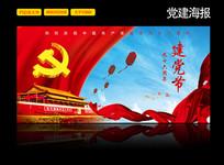 建党节党建宣传海报