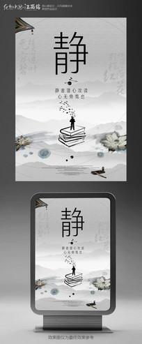 简约中国风图书馆标语海报展板