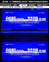 科技峰会活动会议背景展板