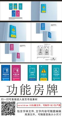 科室牌更衣室洗手间厕所标识牌