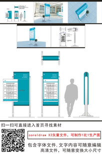 立地式移动公共服务设施导示牌