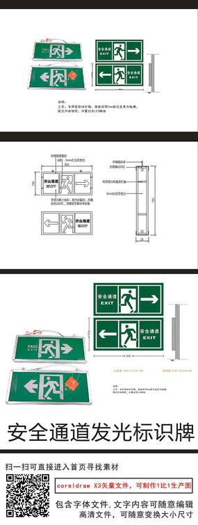 绿色安全通道标识牌消防逃生牌