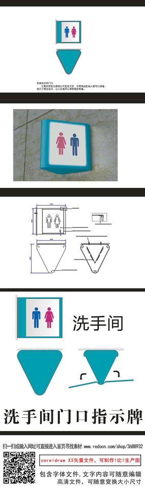 三角灯箱洗手间门口指示牌