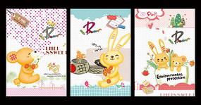 兔宝宝熊宝宝卡通本本封面