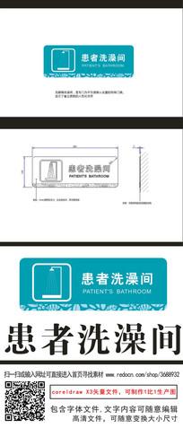 医院患者洗澡间洗手间标识牌