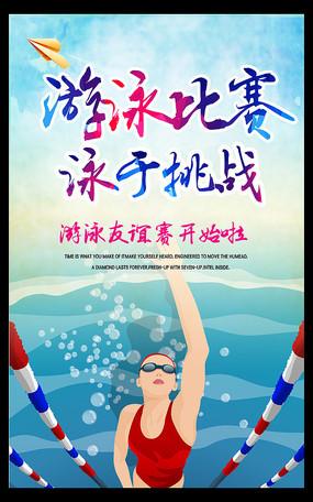 游泳比赛宣传海报