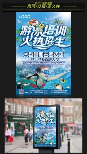 游泳馆招生培训健身海报