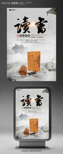 中国风读书图书馆文化展板