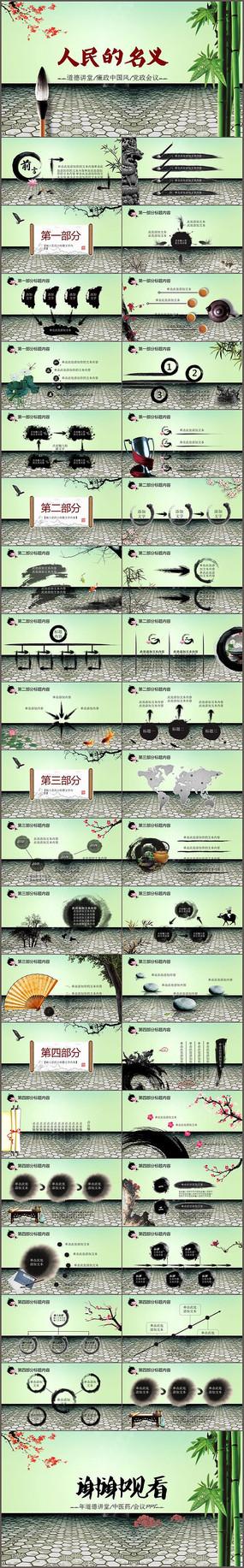 中国风人民的名义廉政PPT