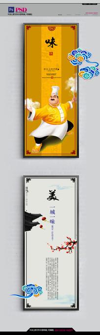 中国美食文化中国风传统海报