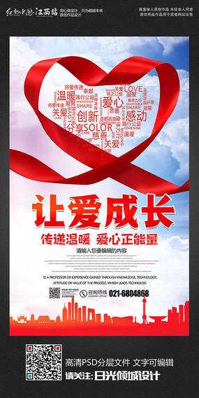 爱心公益宣传海报