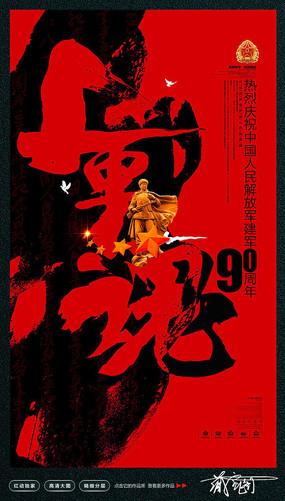 八一建军90周年军魂海报设计