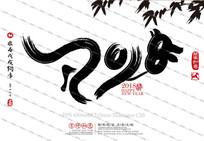 奔跑的狗年2018日历字体