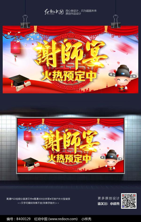 炫彩时尚精品谢师宴酒店海报图片
