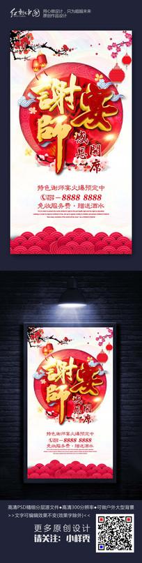 炫彩时尚最新谢师宴宣传海报
