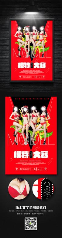 创意大气模特大赛宣传海报设计