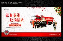 大气消防展板素材PSD