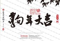 狗年2018日历毛笔字体