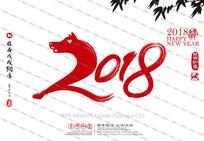 狗年2018日历年历手绘字体