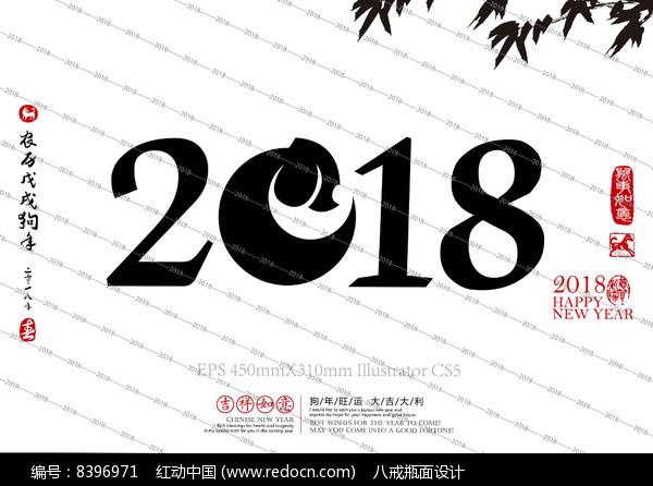 狗年2018日历字体图片
