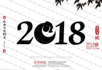 狗年2018日历字体