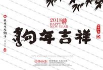 狗年吉祥2018日历字体