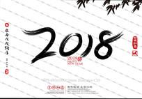 狗年毛笔2018日历年历字体