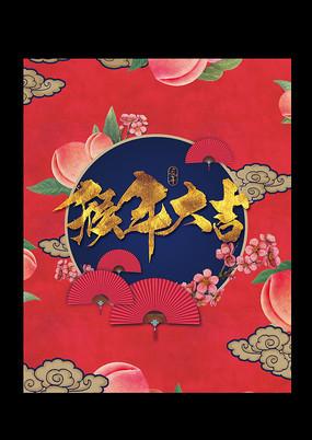 猴年大吉海报设计