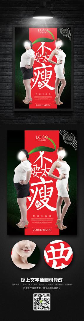 减肥瘦身创意海报设计