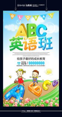 卡通少儿暑假英语班招生海报