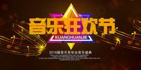 炫酷音乐狂欢节活动背景展板